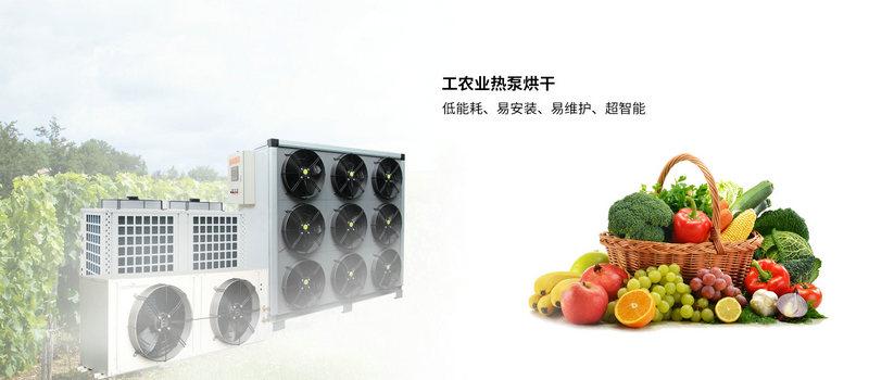高温热泵烘干机